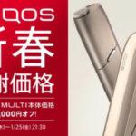 【オンラインストア限定】IQOS(アイコス)が割引キャンペーンで2,000円オフ!
