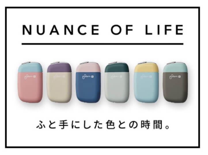 Ploom S(プルームエス)に全6色の限定カラーが登場!価格や発売日は?