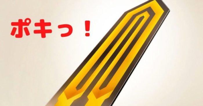 【新型アイコス】IQOS 3の加熱ブレードは折れやすい!?交換できるのは1度だけ?