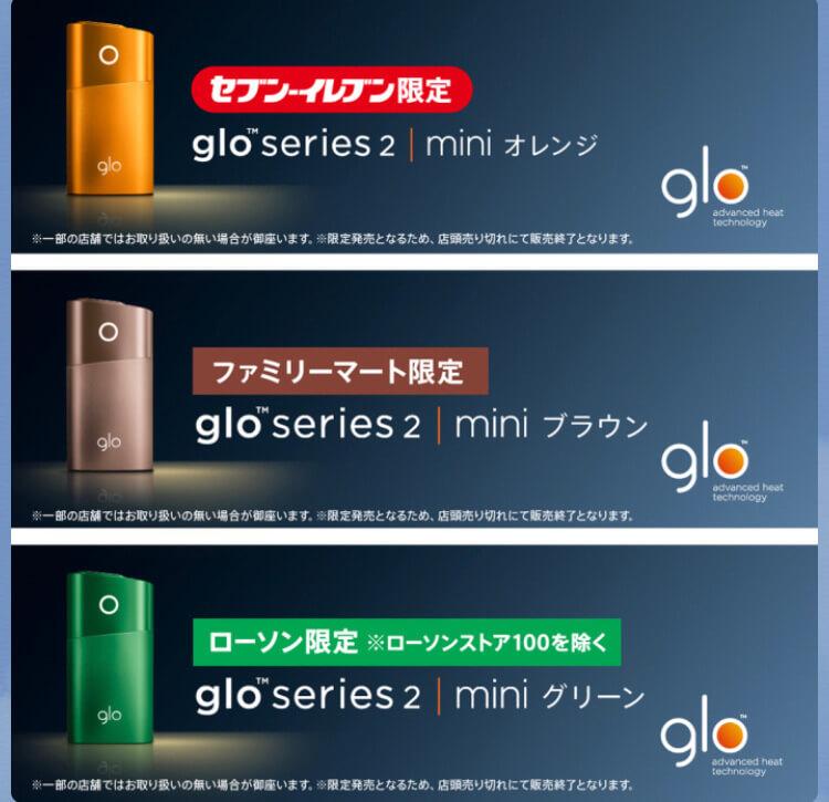 今度はglo mini(グローミニ)からもコンビニ限定カラー3色が新登場!