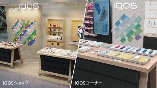 IQOSコーナーとIQOSショップ公式画像