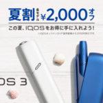 IQOS(アイコス)の夏割キャンペーンが開催中!夏限定で2,000円オフ!