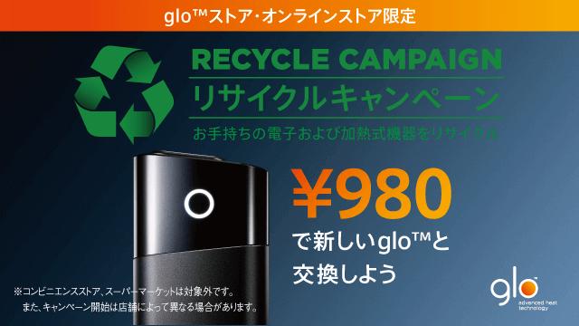 glo(グロー)のリサイクルキャンペーンが安くてお得!【2019 第2弾】