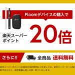 プルーム(Ploom)の楽天市場キャンペーンでポイント20倍・送料無料!
