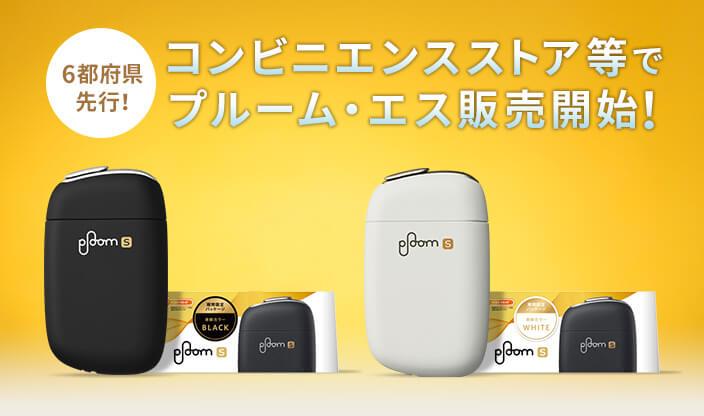 Ploom S(プルームエス)がコンビニでも半額で購入可能になる!