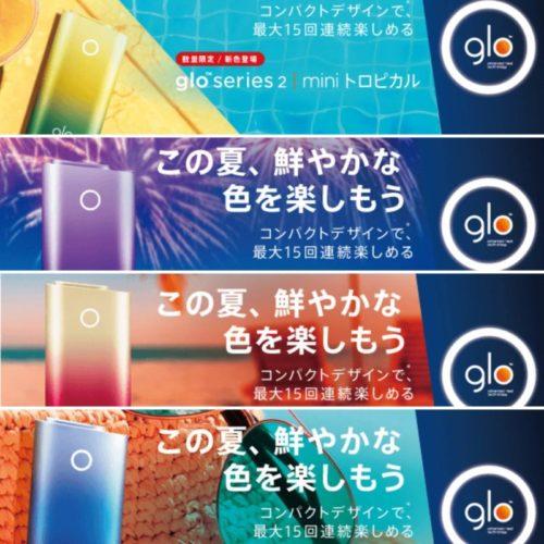 glo mini(グローミニ)のトロピカル・エレクトリック・ビビッド・トワイライトが登場!