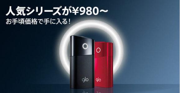 【新価格】glo mini(グローミニ)やシリーズ2などが一斉値下げ!