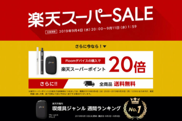 Ploom(プルーム)の楽天ポイント20倍・送料無料キャンペーン第2弾が開始!