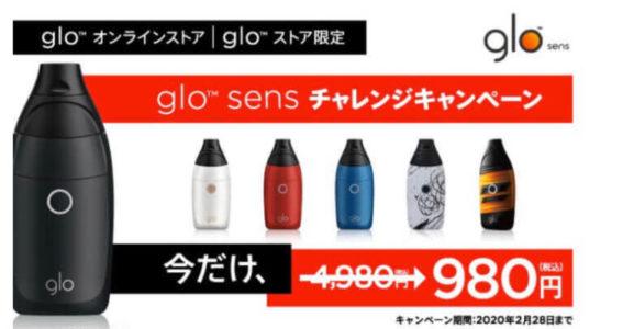 glo sens(グローセンス)がチャレンジキャンペーンで4,000円オフの980円!