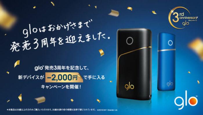 glo(グロー)の3周年記念キャンペーンでプロとナノが2,000円オフ!