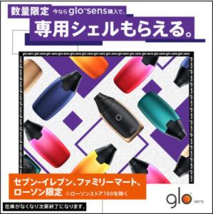 glo sens(グローセンス)をコンビニで購入すればシェルが無料!