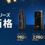 【価格改定】glo(グロー)デバイス3種と一部アクセサリーが値下げ!
