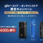 【2020 割引】glo(グロー)のセット購入で最大4,000円オフ!