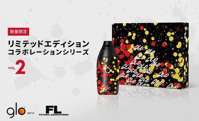 glo sens(グローセンス)の限定デザイン FLモデル第2弾が発売!