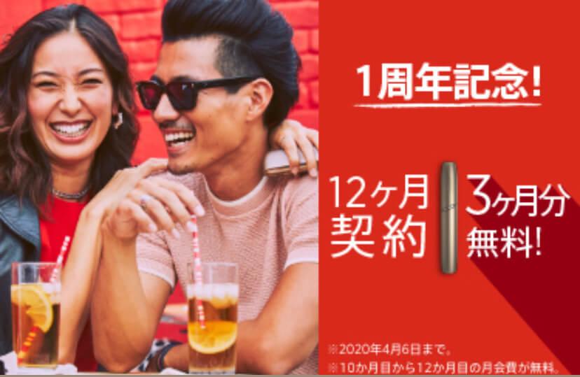 【3ヶ月分無料】IQOS(アイコス)定額プランの1周年記念キャンペーン!