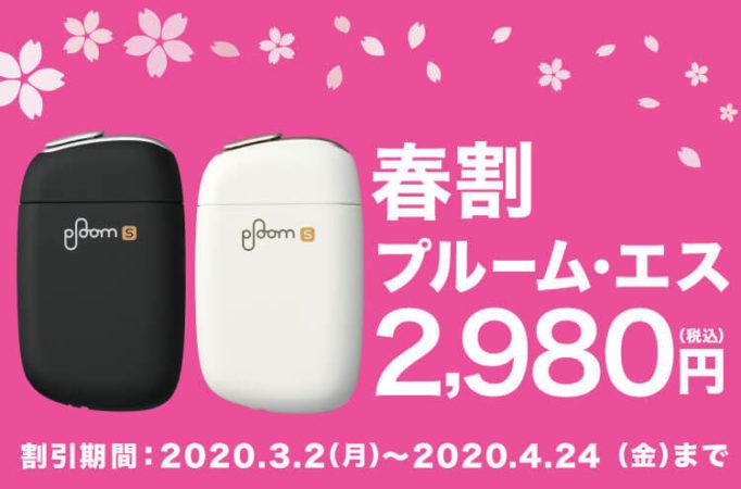 Ploom S(プルームエス)の春割キャンペーン 期間限定で500円オフの2,980円