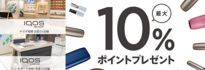 IQOS(アイコス)がヤマダ電機とドンキで10%のポイント還元中!