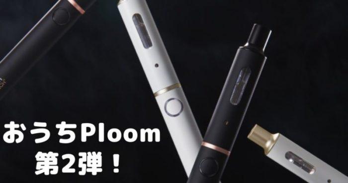 おうちPloom(プルーム)の特別セットが断然お得!最大2,650円割引!