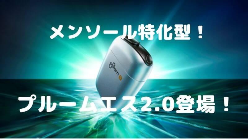 【メンソール特化型】プルームエス2.0が新登場!特徴、発売日、価格などを紹介