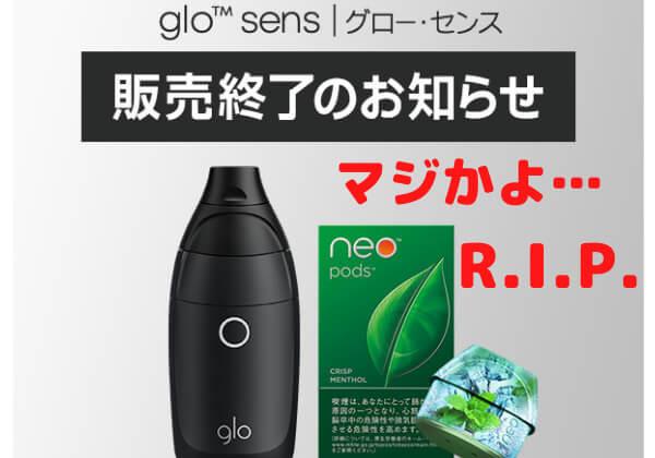 【販売終了】glo sens(グローセンス)の廃盤が決定しました……
