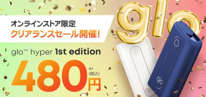 グローハイパーが480円で買える!破格のクリアランスセールが開催中!