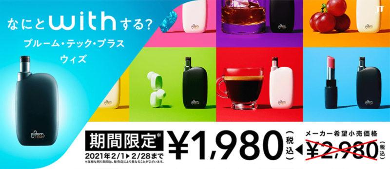 プルームテックプラスウィズが値下げで1,980円!全国・コンビニ発売日も決定