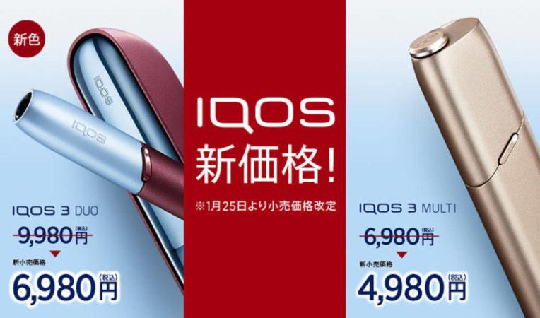 【2021】IQOSがついに値下げ!アイコス3デュオ、マルチ、2.4が新価格