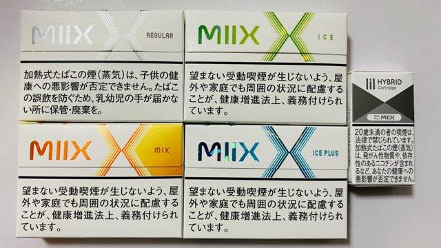 リルハイブリッドのMIIXパッケージ全4種類