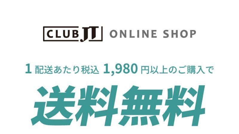 CLUB JTオンラインショップが送料無料サービスを開始 プルーム製品はおうちでゲット