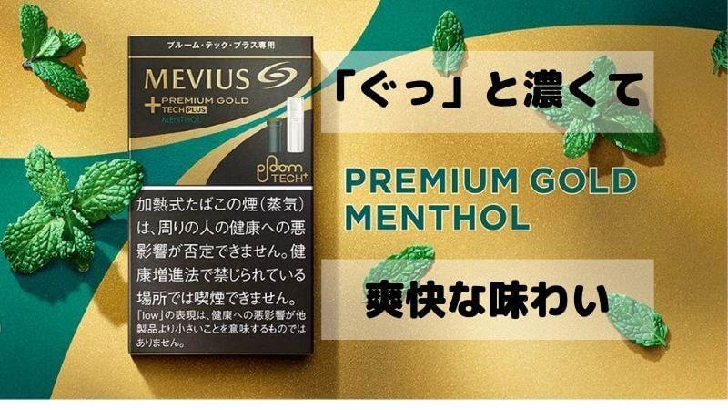 プルームテックプラスからプレミアムゴールドメンソールが発売決定!