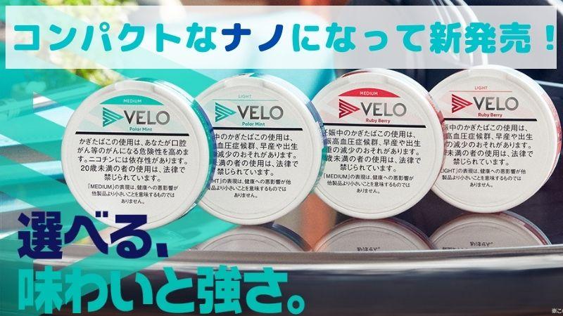 無煙タバコのVELO(ベロ)が「ナノ」シリーズにリニューアルして新発売!