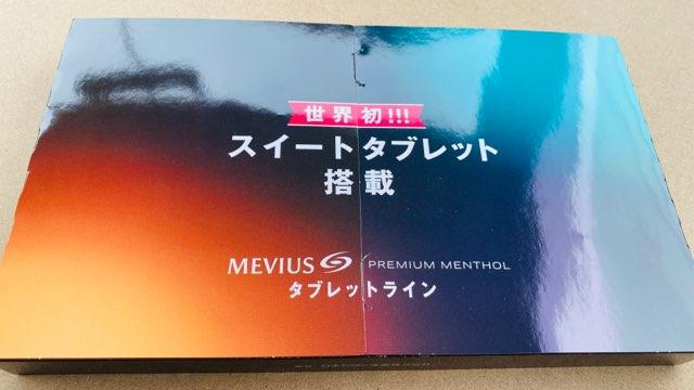 メビウス・タブレットシリーズのパッケージ
