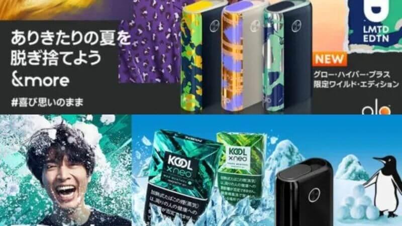 グローハイパープラスのワイルドシリーズ3種類とKOOL2銘柄が発売決定!