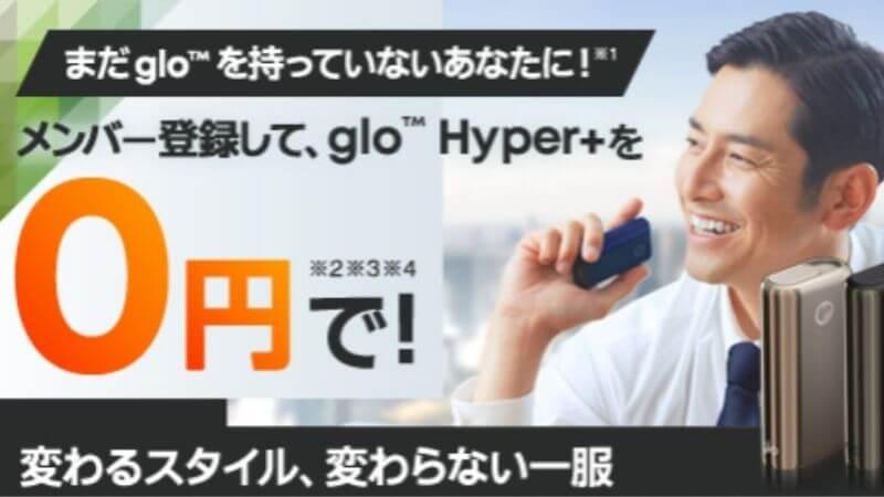 グローハイパープラスがついに0円(無料)!新オーナーキャンペーンが開催