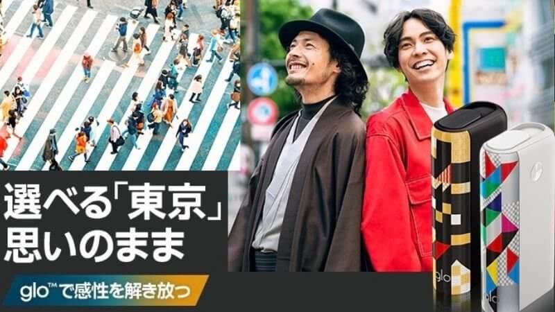 グローハイパープラスの「東京・エディション」が2種類で新発売!